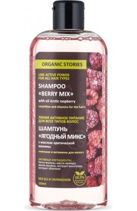 "Organic Stories Shampoo Berry mix with arctic raspberry oil ""Food and Vitamins for Hair"", 250 ml"